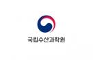 국립수산과학원, '바이러스성 출혈성 패혈증' 워크숍 13일 개최