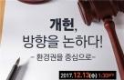 [오늘의 국회토론회-13일]'환경권' 중심의 개헌 방향 논의