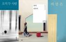독자가 뽑은 올해의 소설, 김영하 '오직 두 사람'