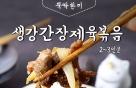 """[뚝딱 한끼] """"풍미 업+잡내 싹~"""" 생강제육볶음"""