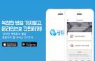 에이치메디플래닛, 온라인의료문서 발급 서비스 시작