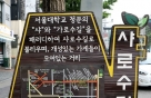 '샤로수 길' 개성 살린다…관악구 낡은 간판 20개 교체