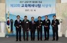 부산아이파크, 2년 연속 교육 메세나탑 수상