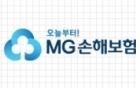 MG손보, 3자배정 유증 추진…자본조달 '마지막 희망'