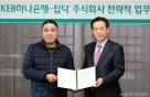 """하나銀, 집닥과 업무협약 """"특판상품 출시"""""""