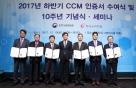 신한카드, 카드사 유일 소비자중심 'CCM' 인증 획득