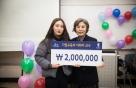 전주대 이화자 교수, 발전기금 2백만 원 기부