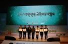 동아대, 대한민국 교육기부 대상 수상