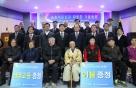 NH농협은행 고객행복센터, 충북 단양서 '겨울동행' 봉사활동