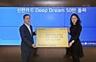 신한카드, 가성비 최고 '딥드림' 50만장 이벤트