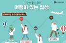 '사람 중심의 쉼표있는 삶'…관광의 질 '대수술'