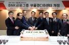 BNK금융, 기업투자금융 특화 '부울경 CIB 센터' 개점