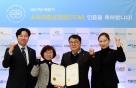 농협손보, '소비자중심경영(CCM)' 인증 재획득