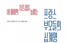 '서양미학사' '한국사람 만들기2' 外