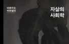 샤이니 종현의 자살, 사회적 통합 문제인가 개인 심리 탓인가
