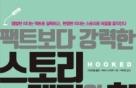 방탄소년단부터 스타트업까지…'스토리텔링'의 힘