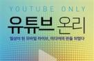 미디어 지배자 '유튜브'…다음 왕좌는 누가 가질까