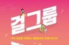 '걸그룹 경제학' '유행어 사전' 外