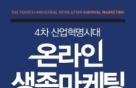 '온라인 생존마케팅' '헤세, 반항을 노래하다' 外