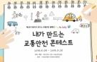 벤츠, 교통안전 주제 초등생 그림대회 개최