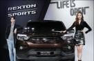 [사진]쌍용자동차, 오픈형 '렉스턴 스포츠' 출시!