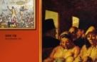고갱과 카라바조의 그림은 왜 '불편'한가
