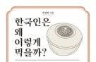 영조가 시작한 '원샷', 불편한 '양반다리'…한국인의 이상한 '식사 방식'