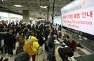 '폭설' 제주공항에 긴급 항공기 12편 투입
