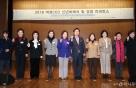 '2018 여성CEO 신년하례식 및 경영 컨퍼런스' 개최