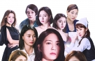 드라마의 여성들│① '워맨스'라는 말로는 부족하다