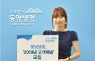 동양생명, '2018년 고객패널' 모집