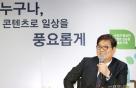 """김영준 한콘진 원장, """"공정과 상생 통한 신한류 확산에 집중할 것"""""""