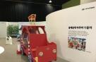 현대차 어린이 상상 車모터쇼 출품작 국립광주과학관서도 전시