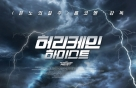 [공식] '허리케인 하이스트', 3월 8일 개봉…'분노의 질주' 감독 귀환
