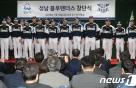 성남 블루팬더스, 힘찬 첫 출발.. '프로의 꿈을 향해'(종합)