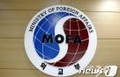 """외교부 """"말레이시아서 한국인 7명 체포…이민법 등 위반 혐의"""""""