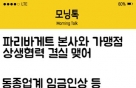"""[모닝톡]우원식 """"파리바게트 본사·가맹점 상생협력 결실"""""""