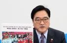 """우원식 """"남북 단일팀 구성, 한나라당이 시작…내로남불"""""""