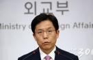 """외교부 """"화해·치유재단 연내 해산, 정해진 입장 없어"""""""