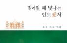 '소녀의 눈빛-낙타의 그림자'…멀어질 때 빛나는 '인도愛서'