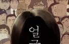 '부산행'연상호, 자신에게 주는 선물…그래픽노블 '얼굴'
