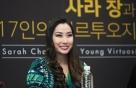 """사라 장 """"아홉살때 섰던 예술의전당…30주년 공연 기뻐"""""""