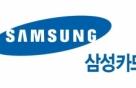 삼성카드, 파파존스·크리스피크림 연계 이벤트 진행