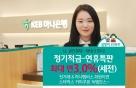 KEB하나은행, 설 연휴기간 적금 가입때 최대 연 3% 금리 제공
