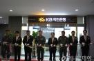 KB국민은행, 국방부와 합동참모본부를 위한 전담영업점 개점