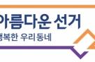 중앙선관위, 정당보조금 지급…민주 32억·한국 33억