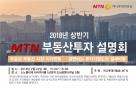 MTN '2018 상반기 부동산 투자설명회' 22일 개최