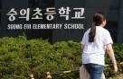 [단독]숭의초 교장·교감·생활부장 '학폭법 위반 혐의' 송치