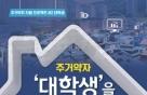 """""""대학생을 구하라""""…김현아 의원 '기숙사 확충' 토론회 개최"""