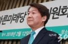 안철수, 서울이냐 부산이냐…당권·대권 '큰 그림' 고민